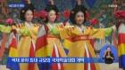 '한국의 색' 세계에 알리는 2017 국제색채학회 총회 개막