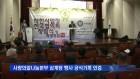 사랑의쌀나눔운동본부 '삼계탕 나눔 행사' 공식 기록으로 인정