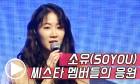 """소유(SOYOU) """"씨스타 멤버들과 서로 응원…가끔 만나기도 한다"""" [동영상]"""
