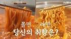 `수요미식회` 전현무 이해영, `쫄면` 예찬으로 대동단결