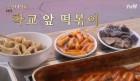 `수요미식회` 학창시절 모두가 사랑한 `떡볶이`…어디까지 먹어봤니?