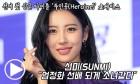 """선미(SUNMI) """"엄정화, 선후배가 아닌 친구 같은 느낌…소녀 같다"""" [동영상]"""