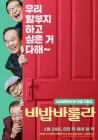 '비밥바룰라' 임현식·박인환, '연예가중계'부터 '복면가왕'까지…주말 예능 점령