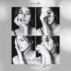 [M+뮤직차트] 수지 '다른 사람을 사랑하고 있어' 음원 1위…아르마딜로 효과