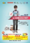 잉글리쉬 무무, 디지털 교과서 대비 시연회 개최