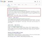 구글서 '일본 외무성' 검색하면 최상단에 '다케시마' 뜬다