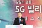 황창규 KT 회장, 세계 최대 이동통신 박람회 MWC 2018 참가
