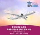 토픽코리아 국제항공교육원, 승무원채용 대비 '항공승무원 국제공인자격증 취득과정' 운영