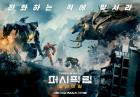 [M박스오피스] '퍼시픽 림 업라이징', 개봉 후 이틀 연속 박스오피스 정상