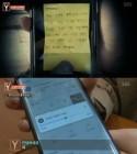 '궁금한 이야기 Y', 소름돋는 연쇄 쪽지남…서울부터 부산까지 전국 출몰