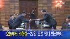 4월 24일 굿모닝MBN 주요뉴스