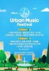 '어반 뮤직 페스티벌 2018', 2차 라인업도 화려하다