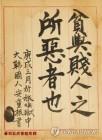 """마이아트옥션 """"안중근 의사 순국 전 먹글씨, 1억6천만 원에 낙찰"""""""