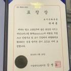 '봉천동 화재 의인' 박재홍, 소방서 표창장 수여