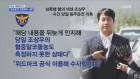 MBN 뉴스파이터-'성폭행 혐의' 조상우, 사건 당일 음주운전 의혹까지 불거져