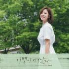 싱어송라이터 세오, '이별이 떠났다' OST 합류…조보아 테마곡