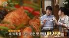 `수미네 반찬` 아귀찜레시피, 김수미가 `참 쉬운 요리`라고 단언한 이유는?