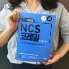 올 하반기 코레일 대규모 채용…'에듀윌 코레일 NCS 교재' 출간 이벤트 주목