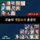 [카드뉴스] 오늘의 게임소식 총정리 -6월 28일-