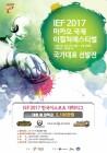 'IEF 2017 한국이스포츠 대학리그', 24일부터 온라인예선 실시