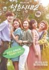 JTBC '청춘시대2', '아는 형님' 드라마-비드라마 화제성 1위