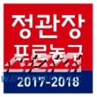 "DB 두경민, ""김주성-윤호영 선배들 덕분에 선두에 있다"""