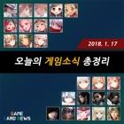 [카드뉴스] 오늘의 게임소식 총정리 -1월 17일-