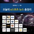 [카드뉴스]오늘의 e스포츠 뉴스 총정리 -1월 18일