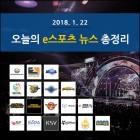 [카드뉴스]오늘의 e스포츠 뉴스 총정리 -1월 22일