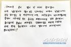 [평창]男女쇼트트랙대표팀에 전하는 4년전 故노진규의 편지