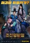 [SC초점] 설 연휴는 '조선명탐정3', 이틀 연속 역주행 성공 '뒷심↑'