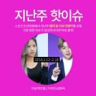 """[카드뉴스] 지난주 핫이슈, 캐스퍼 """"육지담 강다니엘 추측 그만"""""""