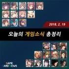 [카드뉴스] 오늘의 게임소식 총정리 -2월 19일-