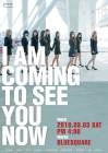 '더유닛' 팬미팅 오늘(26일) 오후 8시 오픈 '티켓팅 전쟁예고'