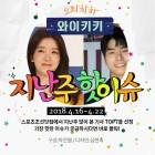 [카드뉴스] 지난주 핫이슈, 정인선♥이이경, 1년째 열애중