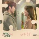 비비안, '미워도사랑해' OST 합류…사랑의 감성 '하루종일'