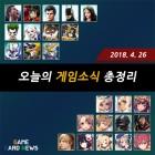 [카드뉴스] 오늘의 게임소식 총정리 -4월 26일-
