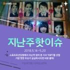 지난주 핫이슈, 손예진·서현 영정사진 中예능 논란