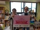 WMYH, 와디즈 크라우드 펀딩 성공…양육 미혼모에 양말 기부