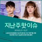 지난주 핫이슈, 서인국-박보람 열애 2년만에 결별