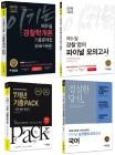 2주 연속 판매 1위 '에듀윌 7급/9급공무원' 교재로 공무원되자