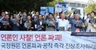"""""""댓글질·인격살인해 온 국정원, 언론파괴공작도 조사해야"""""""