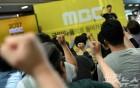 파업 잠정 중단 후 열흘… MBC는 '재정비 중'