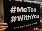 """""""연극계 성폭력 반성""""… 연극인들, 대학로서 궐기대회"""