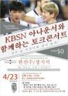 <배구소식>한선수·정지석, 23일 배구팬과 토크 콘서트