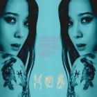 '힙합퀸'의 강렬한 귀환…윤미래 '가위바위보'