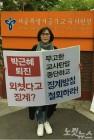 박근혜 퇴진 요구가 죄? 교사 112명 재판중