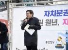 """김기동 서울 광진구청장 """"지방자치 1번지 광진구에서 지방분권 개헌 이뤄내자"""""""