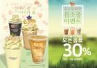 밀크티·커피 전문점 '차타임 라운지', 봄소풍 이벤트 진행