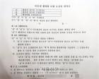 """피팅모델 성추행 의혹 스튜디오 대표 """"계약서 13장 외에 결백 증거 또 있다"""""""